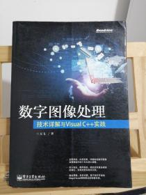 数字图像处理:技术详解与Visual C++实践
