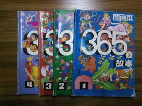 365夜故事图画本(全四册)