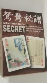 鸳鸯秘谱扑克