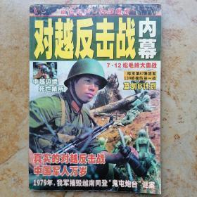 对越自卫反击战