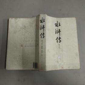 水浒传(下)中国古代小说名著插图典藏系列