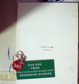 华山长卷( 田学森先生签名本 ) 正版现货0340S