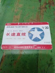 湖南省磁卡电话开通纪念 远在天边,就在耳边。请使用——长途直播  电话卡