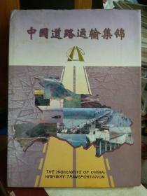 中国道路运输集锦(湖北分册)英汉对照(大16开精装)