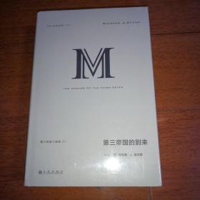 理想国译丛038:第三帝国的到来