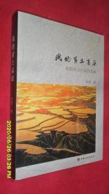 我的黄土高原—柏原乡土小说自选集(签名铃印本)
