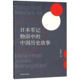 【正版】日本军记物语中的中国历史故事 邵艳平 著 中国历史 社科 上海文艺