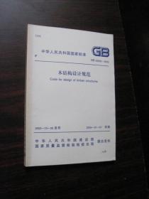 木结构设计规范 GB 50005—2003