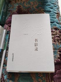 【签名钤印毛边本】已故著名作家,翻译家 高莽 签名钤印《高莽书影录》,附签名编号藏书票,毛边未裁2