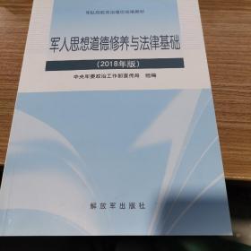 军人思想道德修养与法律基础(2018年版)