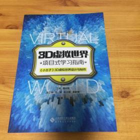 3D虚拟世界项目式学习指南:《小王子》3D虚拟世界设计与制作