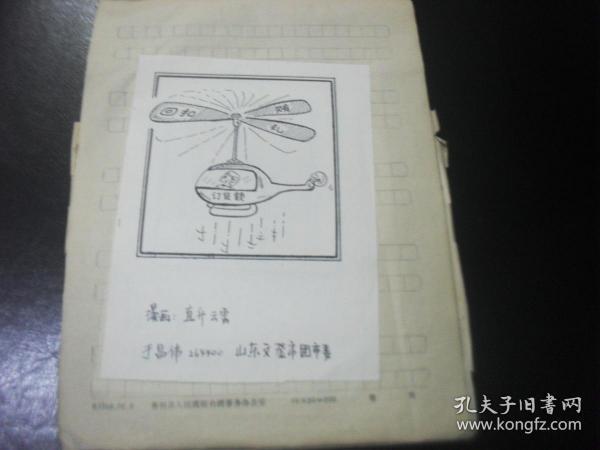 1990年代湖南科技报 报头设计稿 山东文登市团市委丁昌伟先生漫画