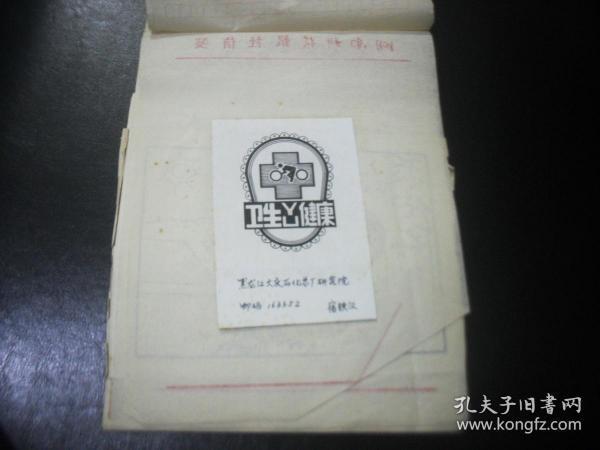1990年代湖南科技报 报头设计稿  刊头设计 黑龙江大庆石化总厂研究院宿铁汉
