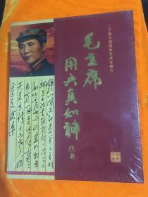 毛主席用兵真如神;二十集大型战争艺术专题片DVD10盘20集(未拆封)全品 正版