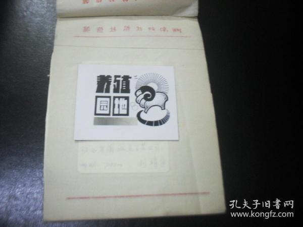1990年代湖南科技报 报头设计稿  刊头设计 江苏连云港床单厂刘凤明,