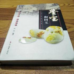 中国收藏鉴宝图典 鉴宝:和田玉