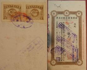 民国23年聚兴诚行银储畜部银元200元水印双层纸存单,背贴石印地图旗印花税票一分双连