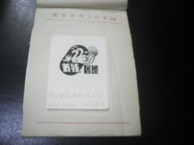 1990年代湖南科技报 报头设计稿  刊头设计 陕西省蒲城县百货公司刘靖宇。,