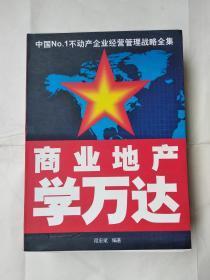 中国No.1不动产企业经营管理战略全集(全三册)有盒