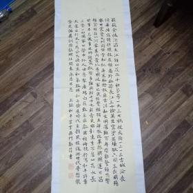 郑培书法  终生包真  约5平尺