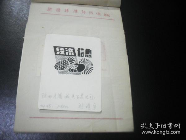 1990年代湖南科技报 报头设计稿  刊头设计 陕西省蒲城县百货公司刘靖宇。,,