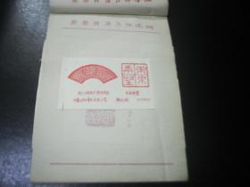 1990年代湖南科技报 报头设计稿  篆刻 内蒙古赤峰市回民小学韩玉娟