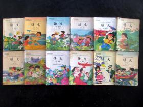 80后90年代人教版九年义务教育小学教科书六年制小学语文课本一套全彩版,实物拍摄