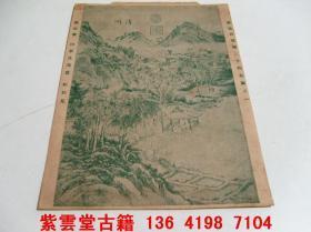 故宫收藏,清;乾隆;张诺霭(24节气图-清明)  #4800