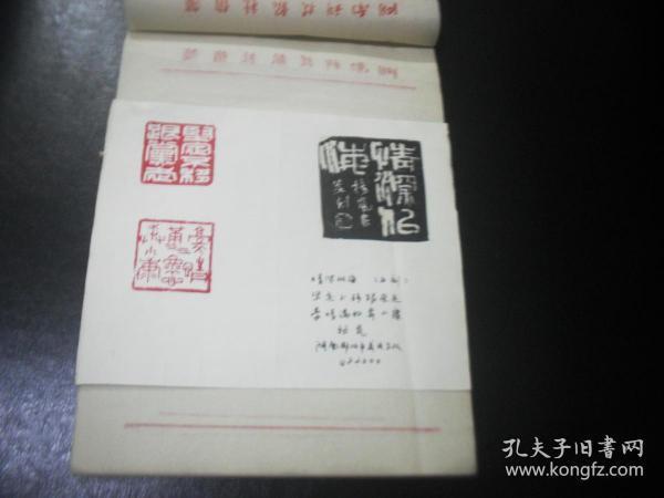 1990年代湖南科技报 报头设计稿  篆刻 湖南邵阳市武警支队祁岚