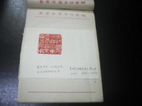 1990年代湖南科技报 报头设计稿  篆刻 湖南省军区樟木坝干休所周浩心