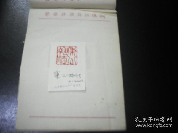 1990年代湖南科技报 报头设计稿  篆刻 江苏镇江化工厂张开华,。