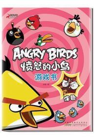 愤怒的小鸟游戏书