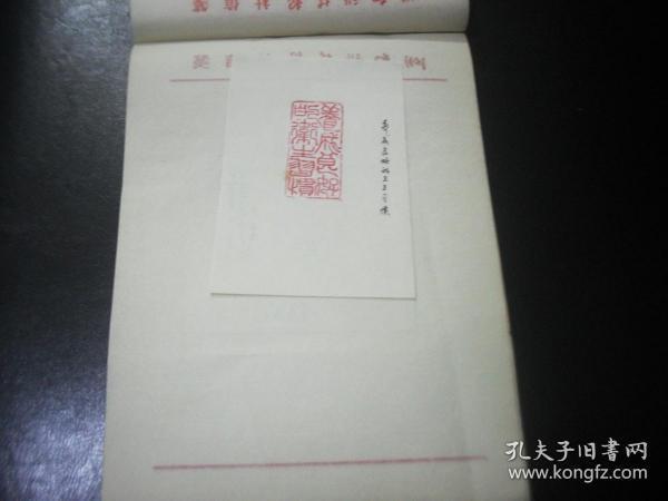 1990年代湖南科技报 报头设计稿  篆刻 江西分宜冶金矿山建设公司李昌昌,。。