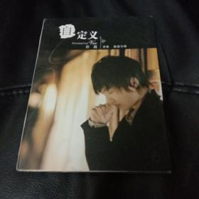 自定义  许嵩  首张 独创专辑  【CD】