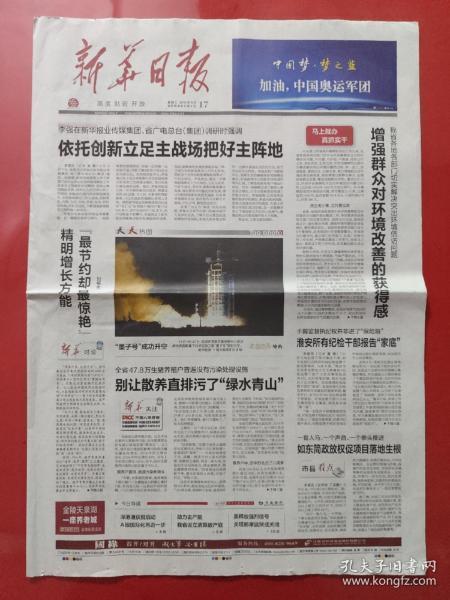 """新华日报2016年8月17日。世界首颗量子科学实验卫星""""墨子号""""成功发射。(16版全)"""