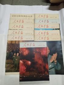 人民画报1977年1――12期
