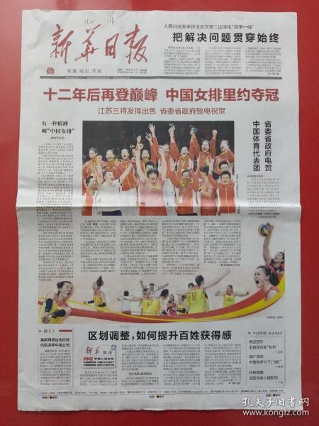 新华日报2016年8月22日。十二年后再登巅峰,中国女排里约夺冠。(8版全)