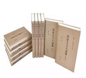 汉语方言大词典(修订本,全十册共一箱)(精)