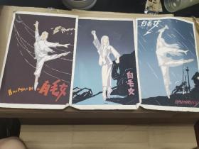 文革手绘样板戏 白毛女剧照版画 纯手绘三张戏曲节目单宣传画 其中一张有破损,余两张完好无损。