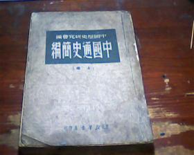 中国通史简编[上编]竖排繁体 1949年9月初版