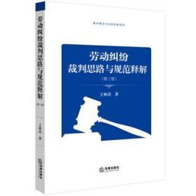 劳动纠纷裁判思路与规范释解 第三版 王林清 现货包邮