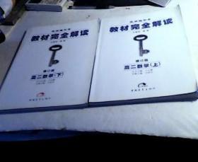 高二数学(上)-王后雄学案教材完全解读-(修订版)