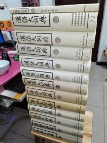 汉语大词典【第1---12册、另附索引1册16开精装.,共13册】版本不一,