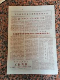 5887、革命样板戏影片汇映工作简报、呼和浩特市革命样板戏影片汇映办公室1974年5月20日,规格8开4版.9品
