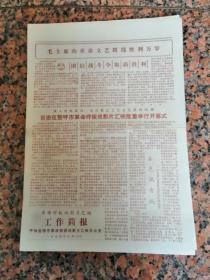 5888、革命样板戏影片汇映工作简报、呼和浩特市革命样板戏影片汇映办公室1974年5月20日,规格8开4版.9品
