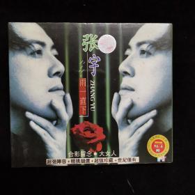 唱片光盘436【张宇 雨一直下】1张VCD盒精装