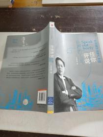任你评说:任志强评说地产中国