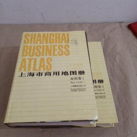 上海市商用地图册—— 地图卷1 -2卷(中英对照)