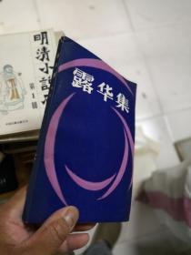 露华集  作者签名   差不多九品       库6B