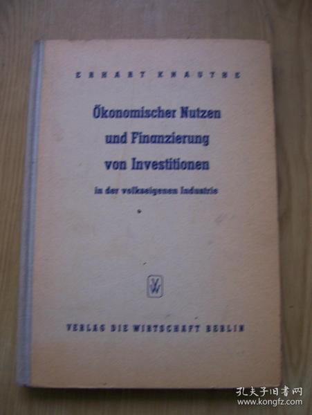 Okonomischer Nutzen und Finanzierung von lnvestitionen(国内产业投资的经济效益瓜融资)【1958年德文原版】精装大32开【外文书--33】